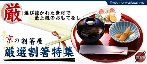 選び抜かれた素材で最上級のおもてなし 京の割箸屋 厳選割り箸特集